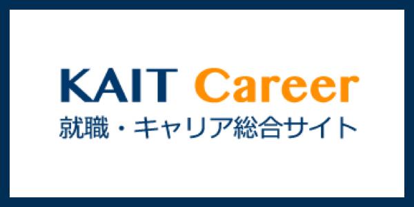 「KAIT Career」就職・キャリア総合サイト