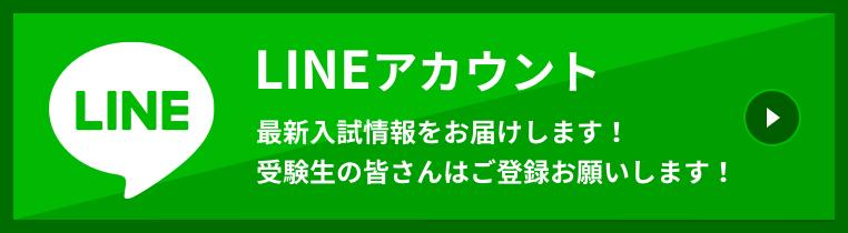 「LINEアカウント」最新入試情報をお届けします!受験生の皆さんはご登録お願いします!