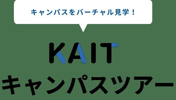 「キャンパスをバーチャル見学!」KAITキャンパスツアー