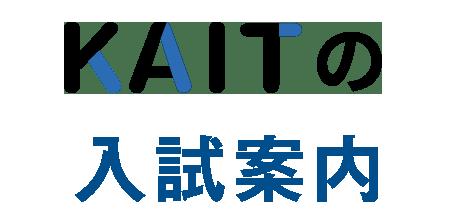 KAITの入試関連情報