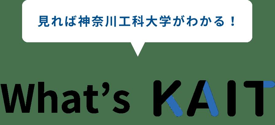 「見れば神奈川工科大学がわかる!」What's KAIT
